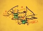 دانلود مولودی میلاد امام حسن عسکری علیه السلام/ حنیف طاهری
