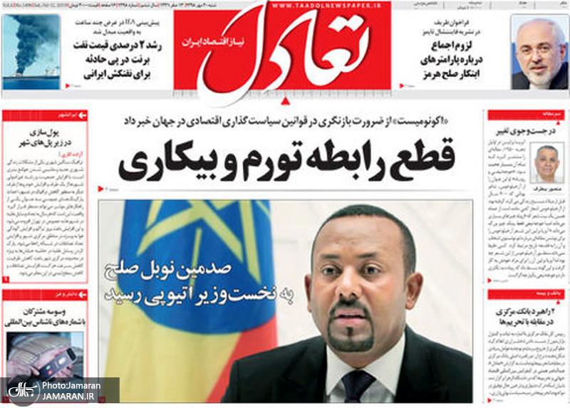 گزیده روزنامه های 20 مهر 1398