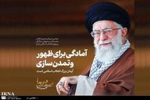 بیانیه گام دوم انقلاب در جهت تمدن سازی اسلامی است