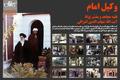وکیل امام؛ آیتالله شهاب الدین اشراقی(ره) به روایت تصویر