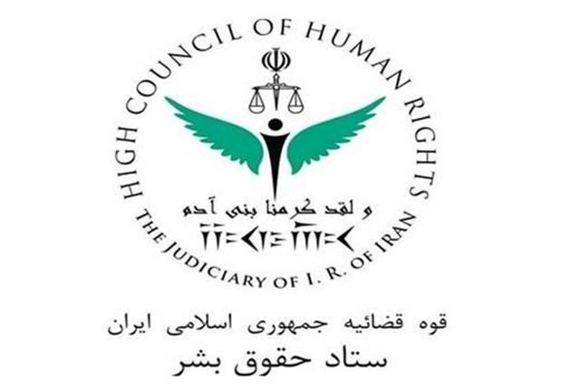 واکنش ستادحقوق بشر به بیانیه کمیساریای عالی حقوق بشر در مورد حوادت اخیر