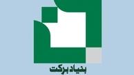 بنیاد برکت 22 هزار و 500 فرصت شغلی در سیستان و بلوچستان ایجاد می کند