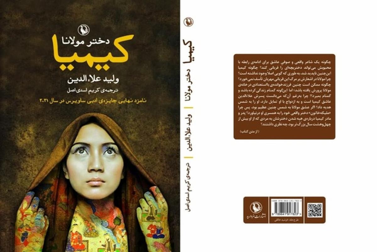 «کیمیا؛ دختر مولانا» روانه بازار کتاب شد