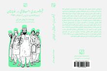 کتاب قشربندی اجتماعی در بلوچستان رونمایی شد
