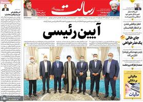 گزیده روزنامه های 10 تیر 1400