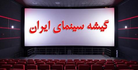 هشدار و نگرانی مدیران پردیسهای سینمایی / «تصمیم عاجل بگیرید»