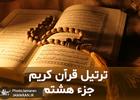 ترتیل جزء هشتم قرآن با قرائت استاد شاطری