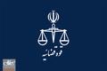 واکنش قوه قضاییه به شایعه قطع انگشتان محکومان در زندان ارومیه
