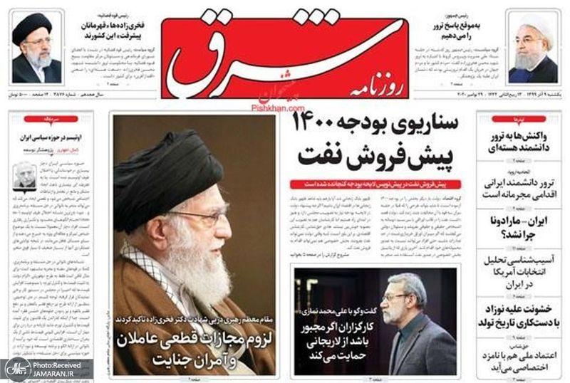 گزیده روزنامه های 9 آذر 1399