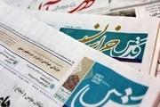 عناوین روزنامههای ۲۴ بهمن ماه خراسان رضوی