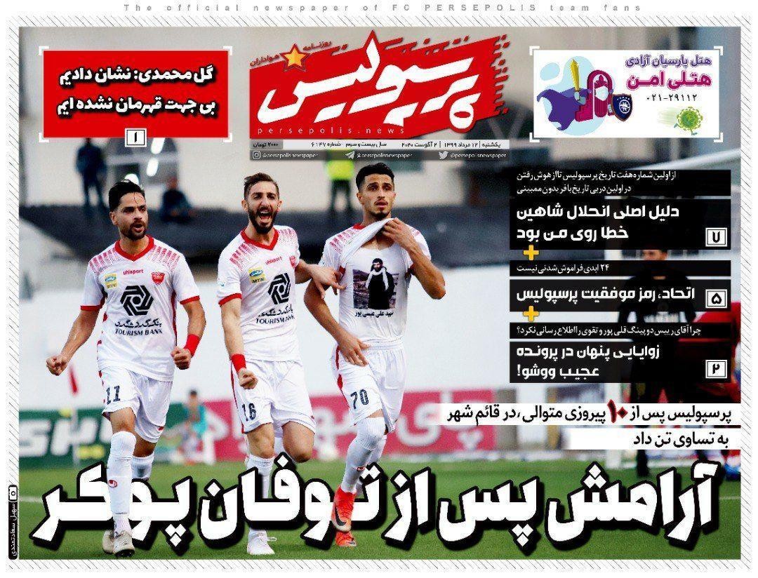 روزنامههای ورزشی.