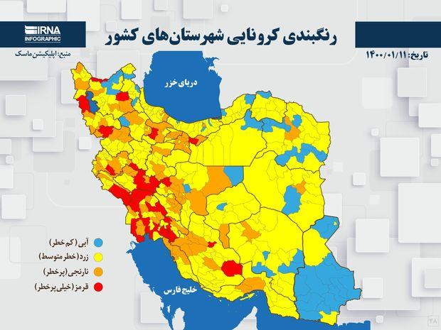اسامی استان ها و شهرستان های در وضعیت قرمز و نارنجی / چهارشنبه 11 فروردین 1400