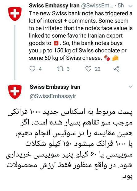 توضیح سفارت سوئیس درباره پیامی که مخاطبان ایرانی به آن اعتراض کردند
