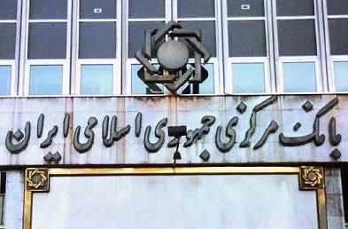 مبلغ بدهی بانکها به بانک مرکزی اعلام شد