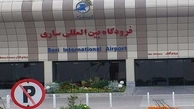 ۱۵۰ میلیارد تومان برای توسعه فرودگاه ساری هزینه شد