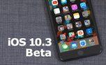 با ویژگیهای iOS 10.3 آشنا شوید