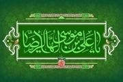 نماهنگ دلنشین «امام رضا قربون کبوترات» با نوای محمدحسین پویانفر
