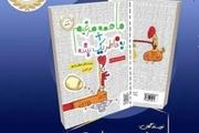 2 کتاب طنز از نویسنده جهرمی منتشر شد