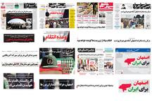 صفحه اول روزنامه های اصفهان -شنبه 27 بهمن