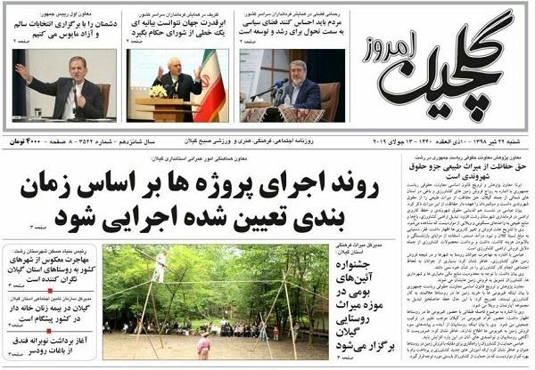 صفحه اول روزنامههای گیلان 22 تیر 98