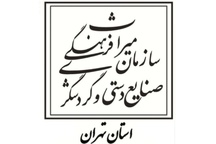 مدیرکل میراث فرهنگی استان تهران تغییر کرد