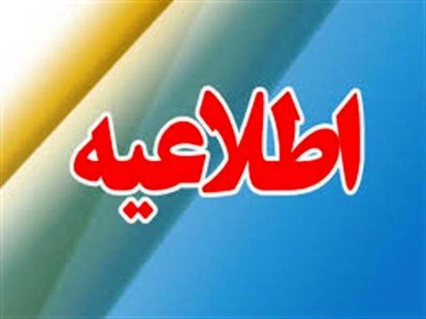 ادارات کردستان روز یکشنبه ساعت ۱۲ تعطیل میشود