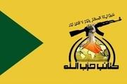 واکنش گردانهای حزبالله عراق به مصوبه پارلمان