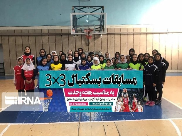 مسابقات بسکتبال بانوان همدان ثبت جهانی شد