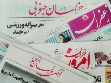 سرخط مطبوعات ۲۳ آبان خراسان جنوبی