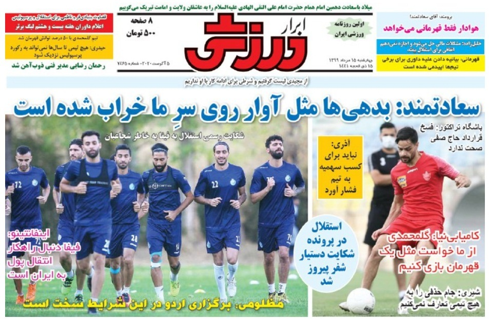 دردسر جدید آبیها در فیفا/ پاداش ۶ میلیاردی در انتظار ببر سیاه! / شهریار در مسیر طارمی و محمدی