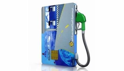 برای پیگیری صدور کارتهای سوخت چه کنیم؟