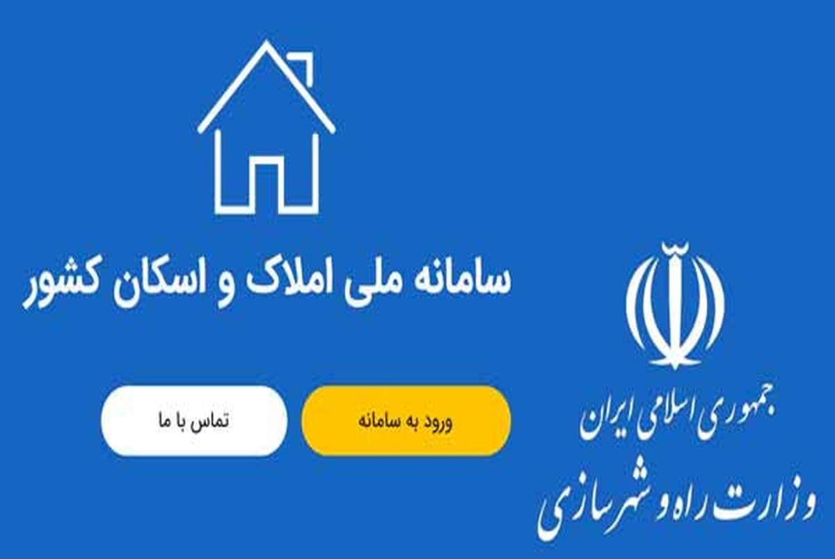 ثبت اطلاعات ملکی و سکونتی تا پایان مهر تمدید شد