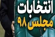 مخالفت شورای نگهبان با تغییر حوزه انتخابیه 58 نامزد به تهران