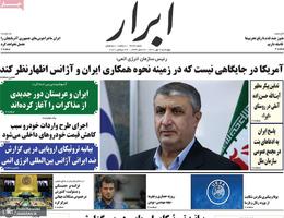 گزیده روزنامه های 7 مهر 1400