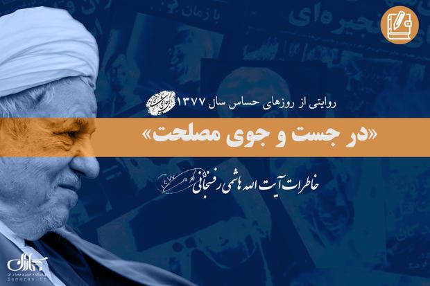 انتشار بخش هایی مهم از خاطرات سال 1377 آیت الله هاشمی رفسنجانی در جماران