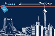 قیمت مسکن در ارزان ترین نقاط تهران+ جدول/ 25 تیر 99