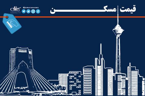 قیمت انواع خانه های 50 متری در مناطق مختلف تهران+ جدول
