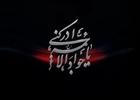 روضه شهادت امام جواد علیه السلام/ حاج آقا مجتبی تهرانی+ دانلود