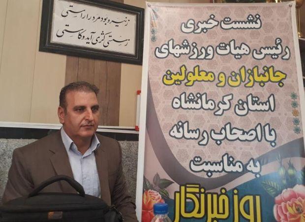۲۰۰ ورزشکار جانباز و معلول در کرمانشاه فعالیت می کنند