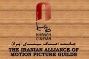 بیانیه خانه سینما درباره ضیافت افطار رییس جمهور