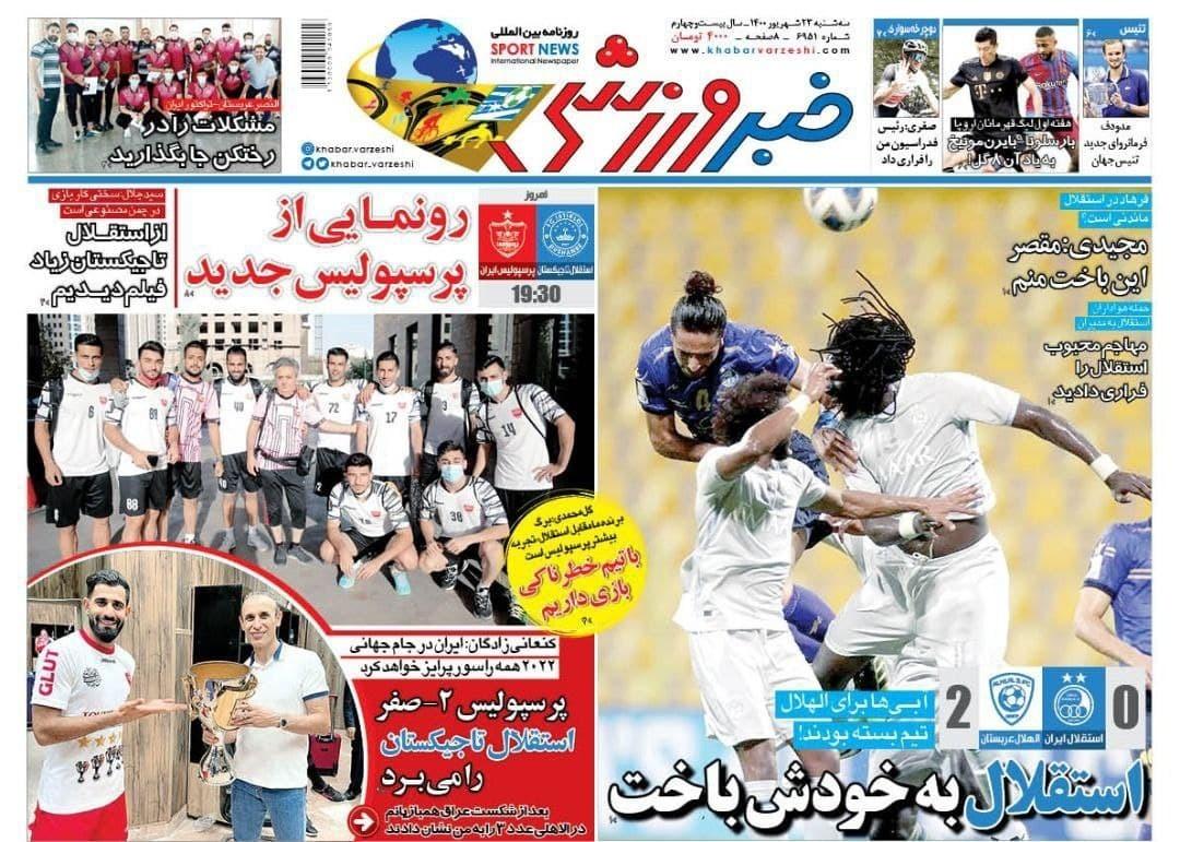 روزنامههای ورزشی 23 شهریور 1400