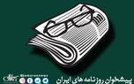 گزیده روزنامه های 6 بهمن 1399