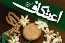 نام نویسی از معتکفان در سیستان و بلوچستان آغاز شد