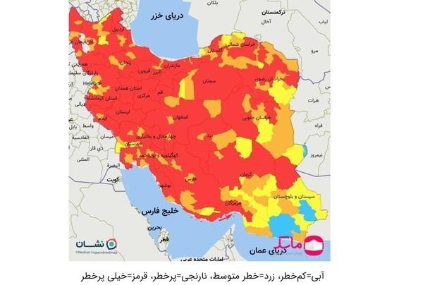 اسامی استان ها و شهرستان های در وضعیت قرمز و نارنجی / یکشنبه 29 فروردین 1400