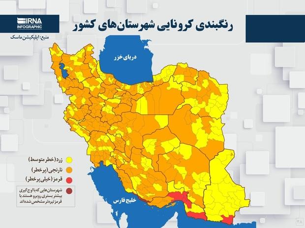 اسامی استان ها و شهرستان های در وضعیت قرمز و نارنجی / دوشنبه 10 خرداد 1400