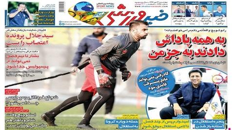 روزنامههای ورزشی 23 مهر 1399