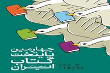 خیز کاشان با ارائه 40 طرح برای کسب عنوان چهارمین پایتخت کتاب ایران