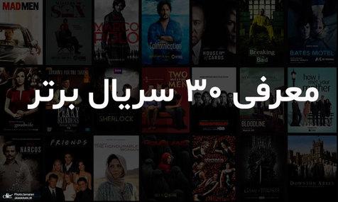 معرفی 30 سریال برتری که باید دید/ از آفیس تا دارک +توضیح و عکس