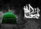 دانلود مداحی رحلت پیامبر صل الله علیه و آله/ محمدرضا طاهری