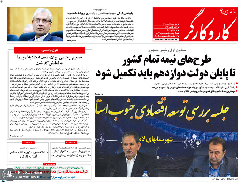 گزیده روزنامه های 19 تیر 1398